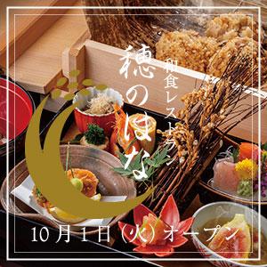 和食レストラン穂のはな10月1日(火)オープン