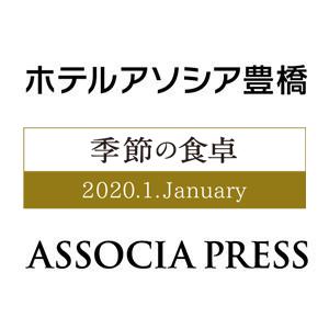季節の食卓 ASSOCIA PRESS1月号