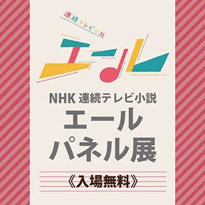 NHK連続テレビ小説「エール」パネル展