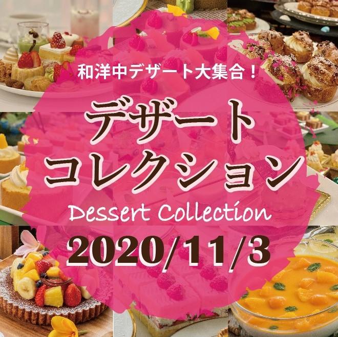 和洋中デザート大集合! デザートコレクション