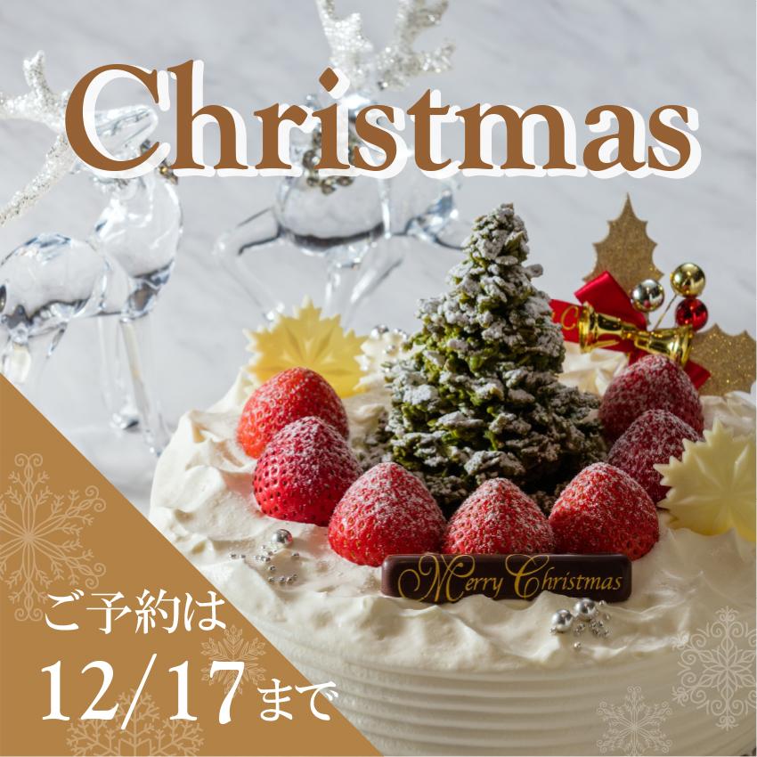 クリスマスケーキ&オードブル 2020