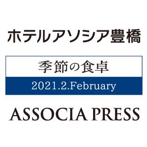 季節の食卓 ASSOCIA PRESS 2月号