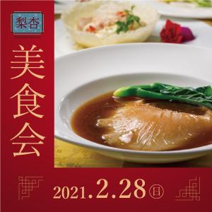 中国料理 梨杏 料理長 木下文夫 美食会