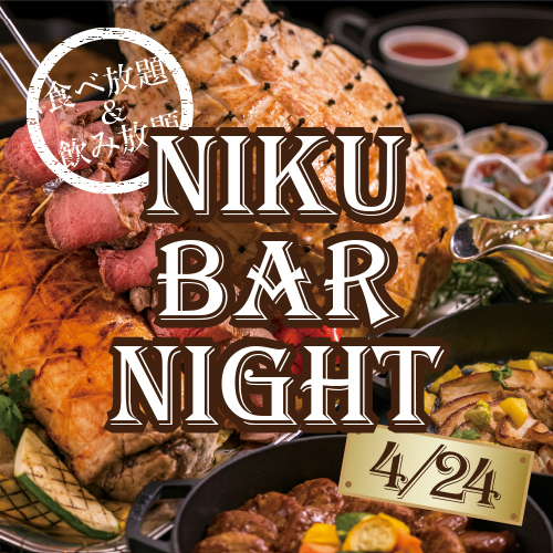 一夜限りの肉バルナイト ! ~ NIKU BAR NIGHT ~