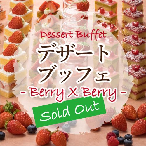 レストラン ロジェール デザートブッフェ ~Berry×Berry~【 受付終了 】
