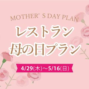 レストラン ~母の日プラン~
