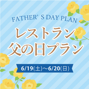 レストラン ~父の日スペシャル2Days~