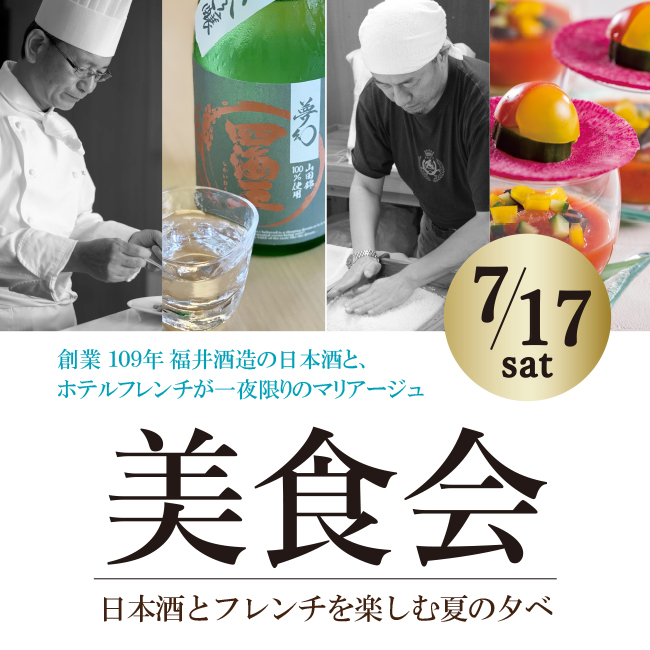 美食会  ~ 日本酒とフレンチを楽しむ夏の夕べ ~
