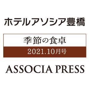 季節の食卓 ASSOCIA PRESS 10月号