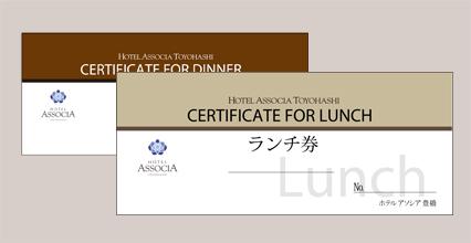 レストランお食事券 イメージ