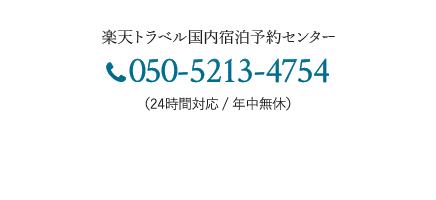 楽天トラベル国内宿泊予約センター TEL.050-5213-4754(24時間対応/年中無休)